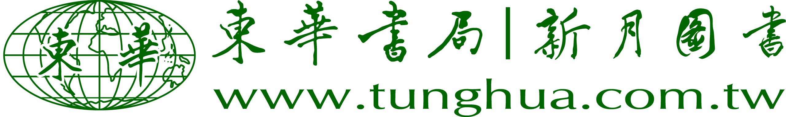 台灣東華書局股份有限公司